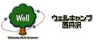 ウェルキャンプ西丹沢キャンプ場 - 公式ホームページ
